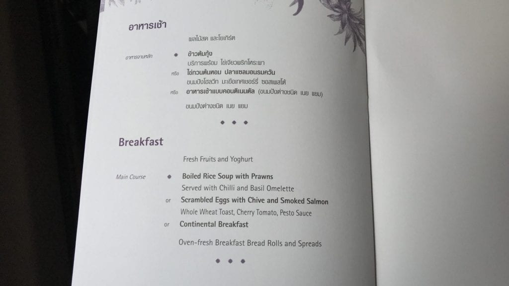 Thai Airways Business Class A350 - Menu 2