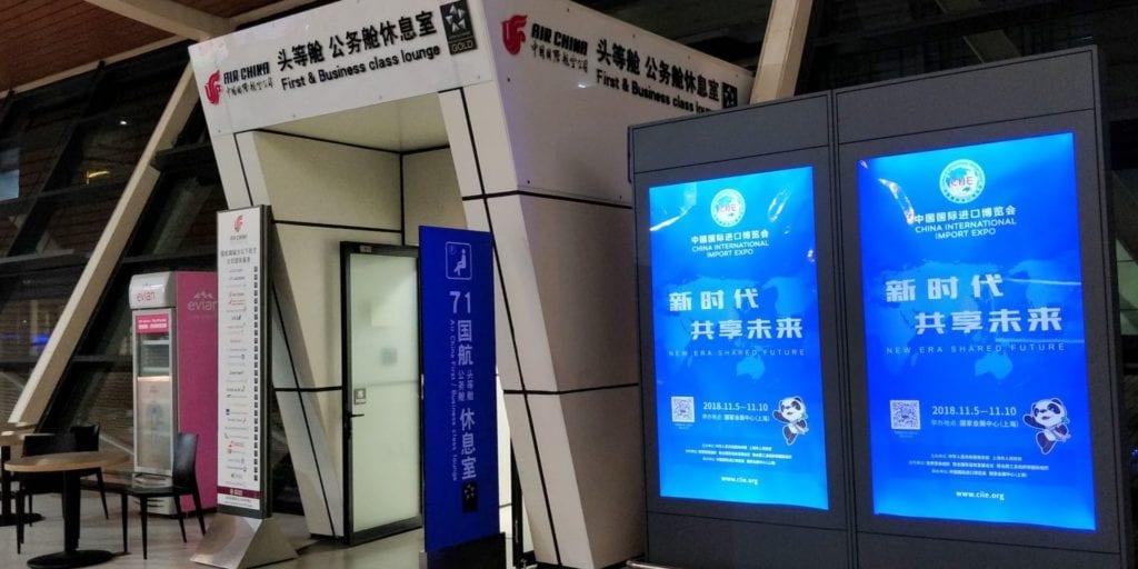 Air China Business Class Lounge Shanghai Pudong Eingang