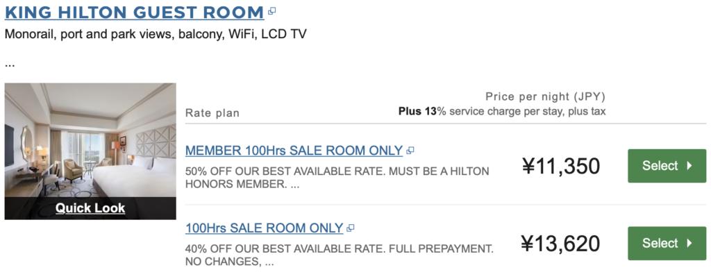Hilton Flash Sale