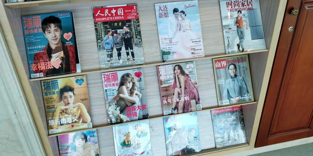 Business Class Lounge Dalian Magazine