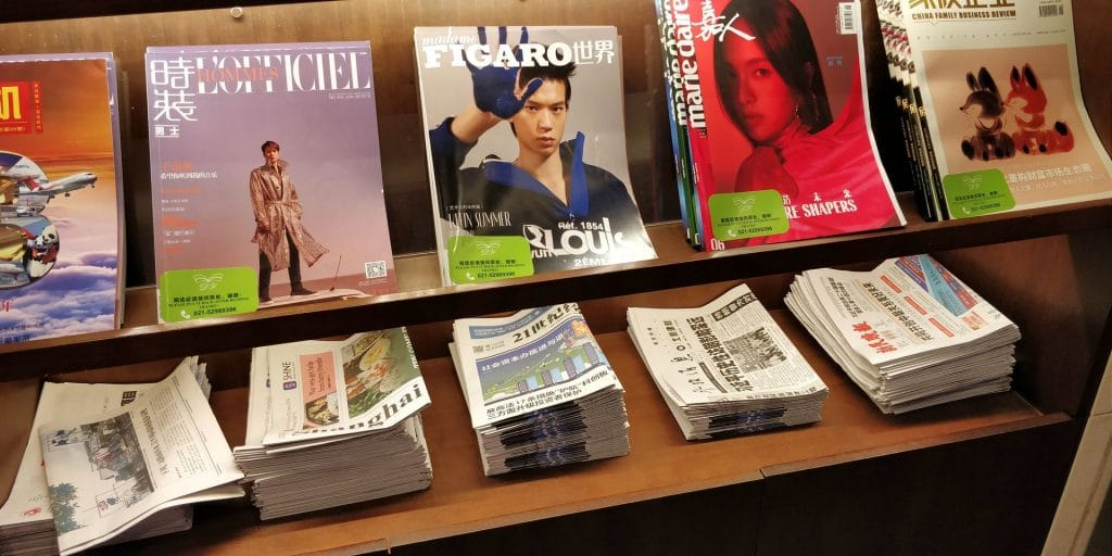 China Eastern Lounge Shanghai Pudong Terminal 1 Magazine