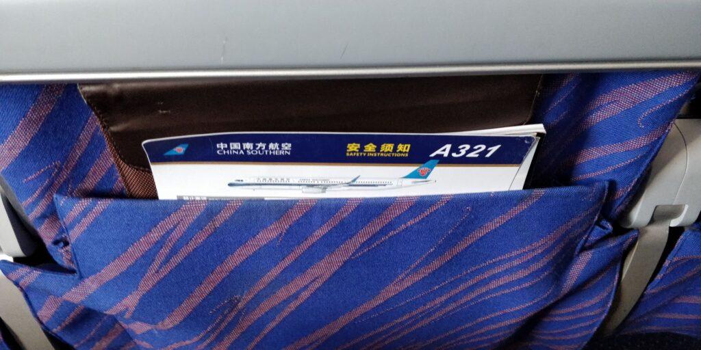 China Southern Airbus A320 Seat 4