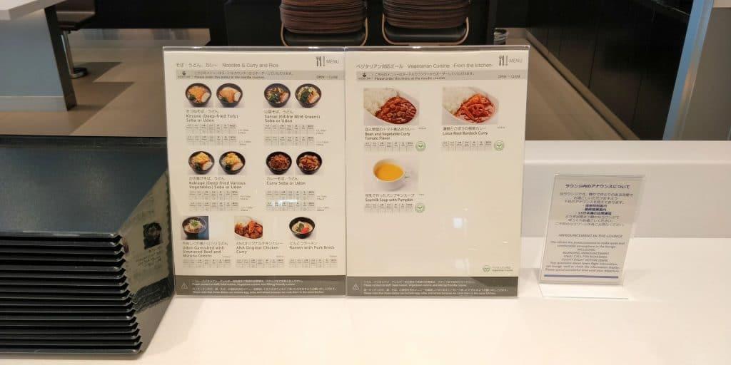 ANA Suite Lounge Tokio Haneda 114 Buffet 6