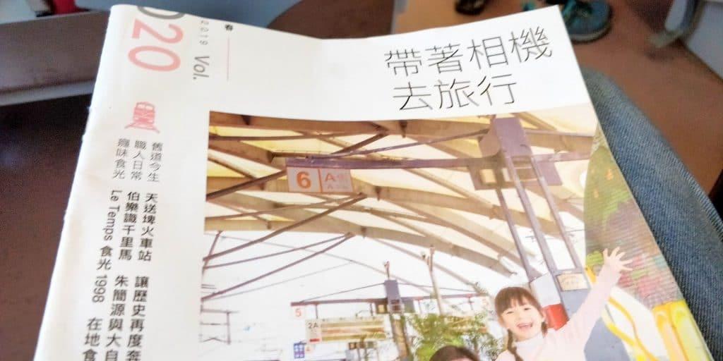 Puyuma Express Magazin